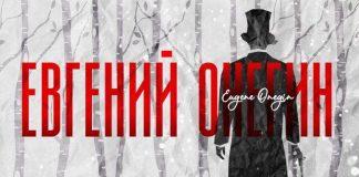 Poster for Eugene Onegin